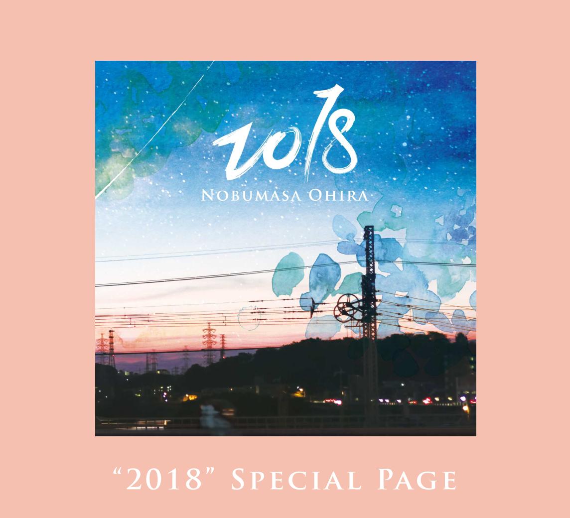 2018特設ページバナー